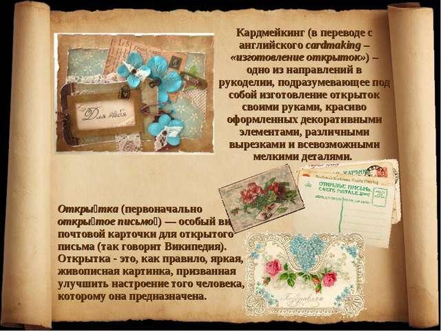 Кардмейкинг (в переводе с английского cardmaking – «изготовление открыток») –...