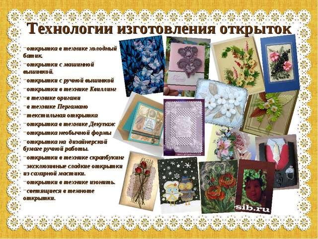 Технологии изготовления открыток открытка в технике холодный батик. открытки...