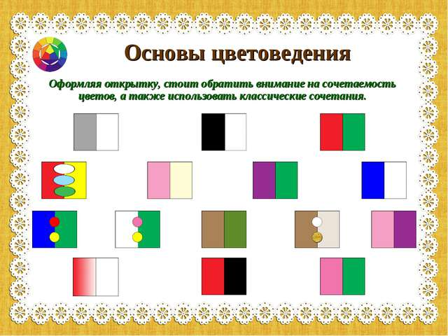 Основы цветоведения Оформляя открытку, стоит обратить внимание на сочетаемост...