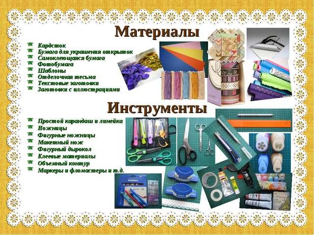 Материалы Кардсток Бумага для украшения открыток Самоклеющаяся бумага Фотобум...