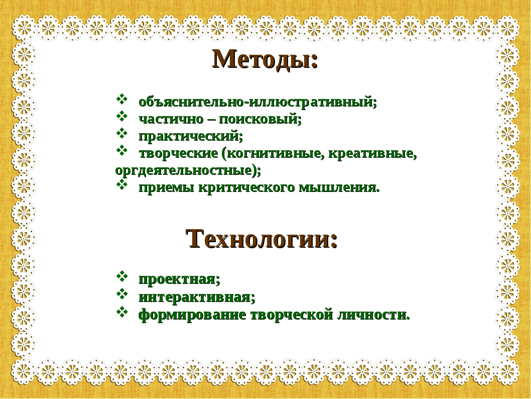 Методы: объяснительно-иллюстративный; частично – поисковый; практический;...