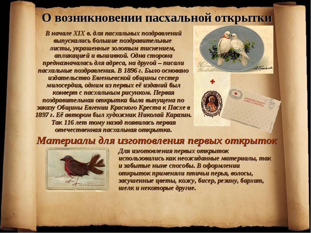 О возникновении пасхальной открытки В начале XIX в. для пасхальных поздравлен...