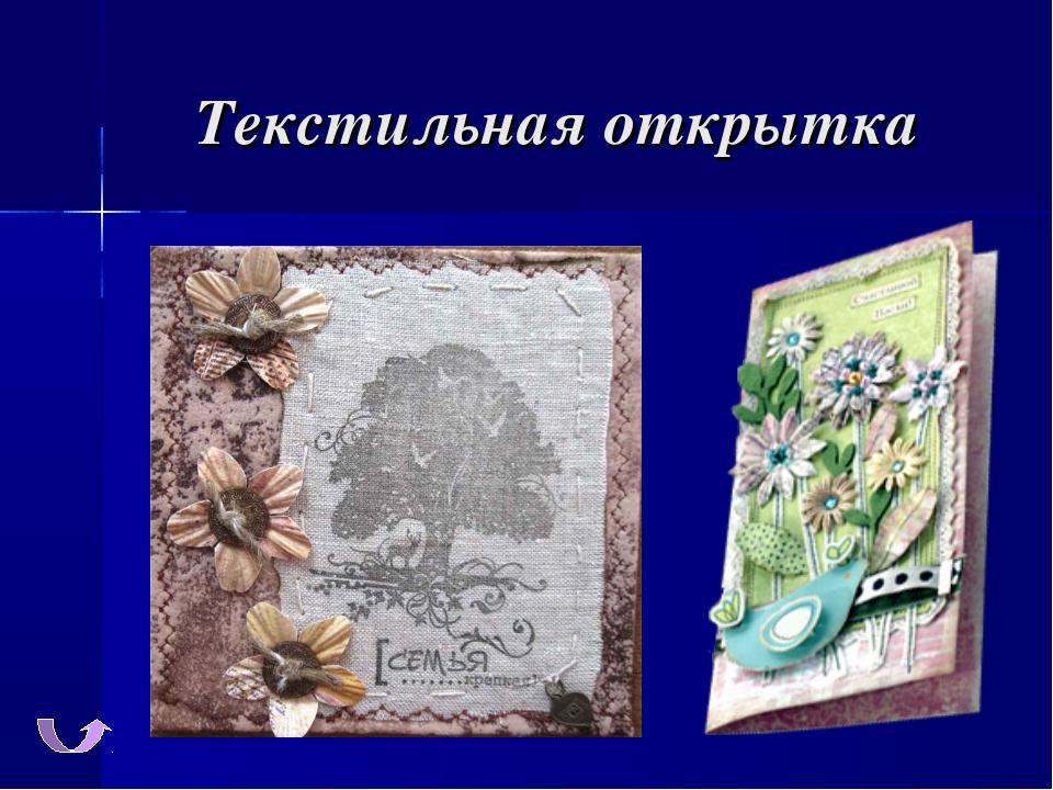 традиционные способы изготовления открытки некоторые фото контакте