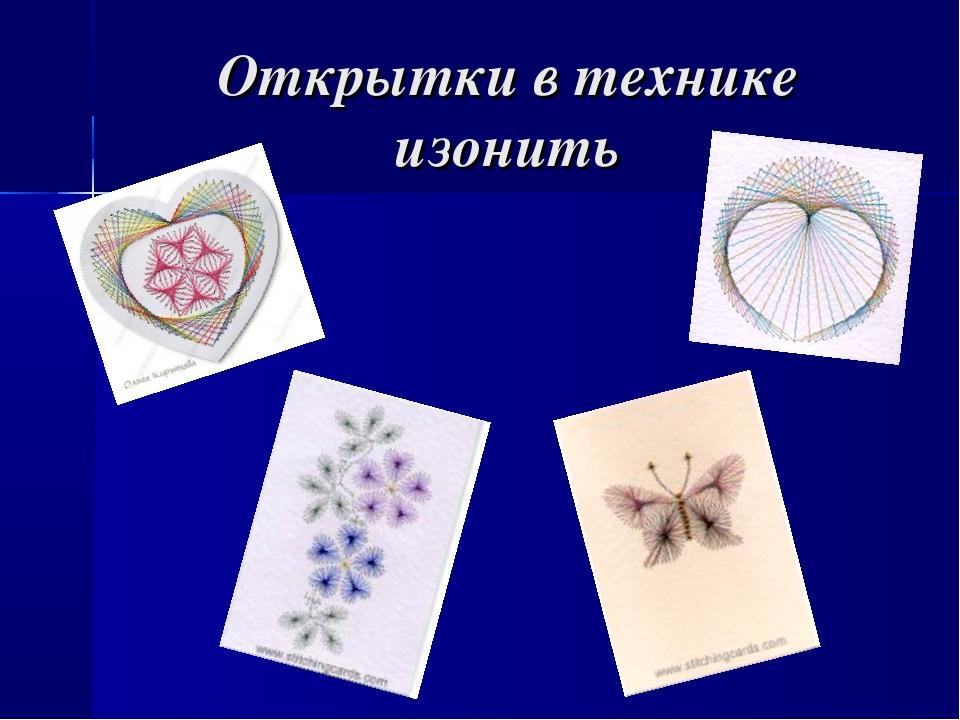 традиционные способы изготовления открытки если