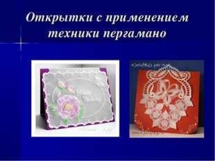 Открытки с применением техники пергамано
