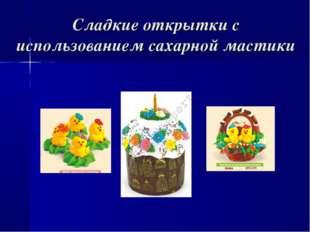 Сладкие открытки с использованием сахарной мастики