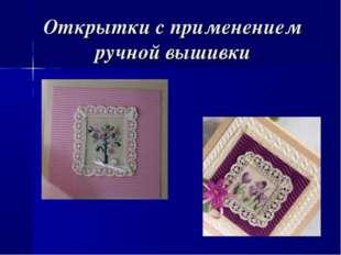 Открытки с применением ручной вышивки