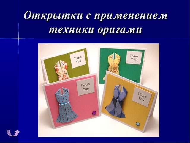 Открытки с применением техники оригами