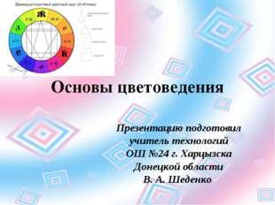 Основы цветоведения Презентацию подготовил учитель технологий ОШ №24 г. Харцы