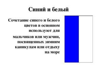 Синий и белый Сочетание синего и белого цветов в основном используют для маль