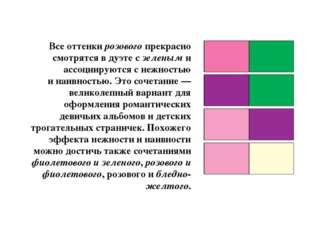 Все оттенки розового прекрасно смотрятся в дуэте с зеленым и ассоциируются с