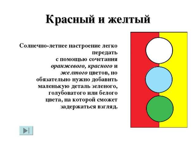 Красный и желтый Солнечно-летнее настроение легко передать с помощью сочетани...