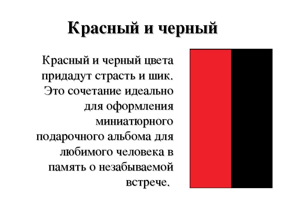 Красный и черный Красный и черный цвета придадут страсть и шик. Это сочетание...