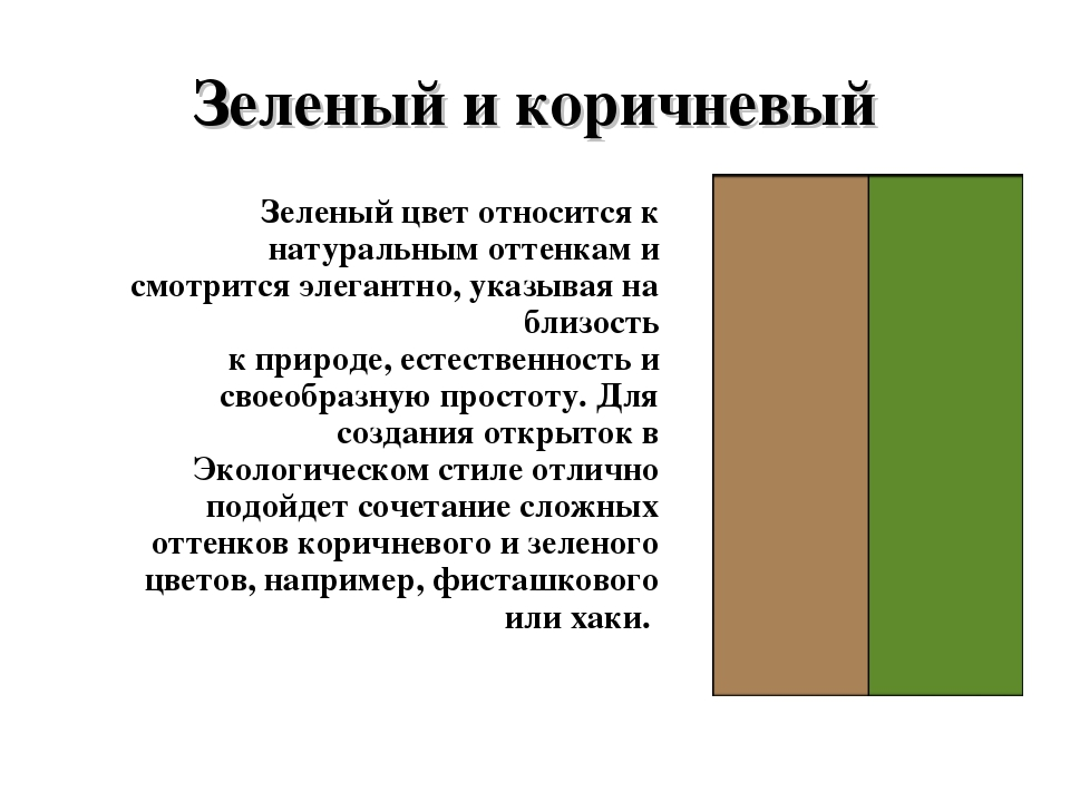 Зеленый и коричневый Зеленый цвет относится к натуральным оттенкам и смотритс...