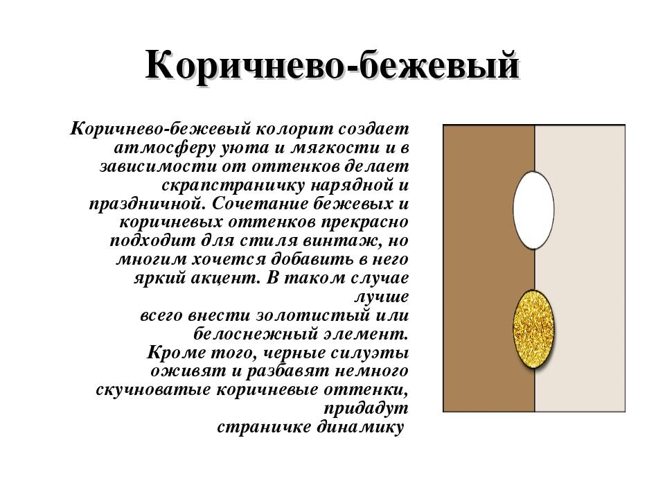 Коричнево-бежевый Коричнево-бежевый колорит создает атмосферу уюта и мягкости...