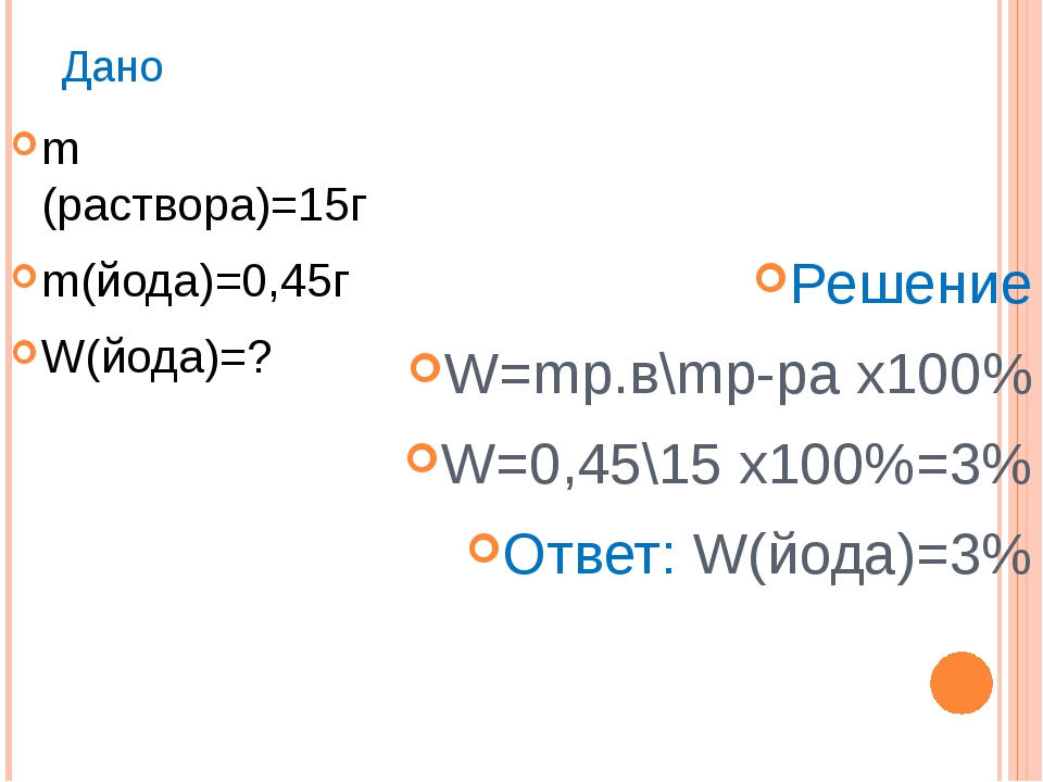 Дано m (раствора)=15г m(йода)=0,45г W(йода)=? Решение W=mр.в\mр-ра х100% W=0,...
