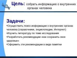 Цель: собрать информацию о внутренних органах человека Задачи: Осуществить по