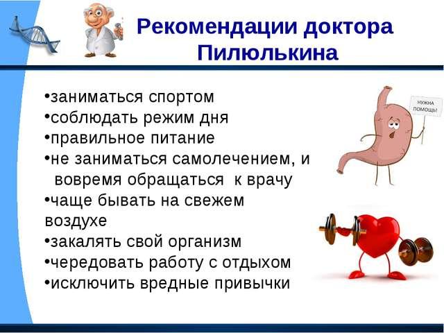 Рекомендации доктора Пилюлькина заниматься спортом соблюдать режим дня правил...