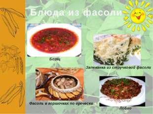 Блюда из фасоли Фасоль в горшочках по-гречески Лобио Борщ Запеканка из стручк