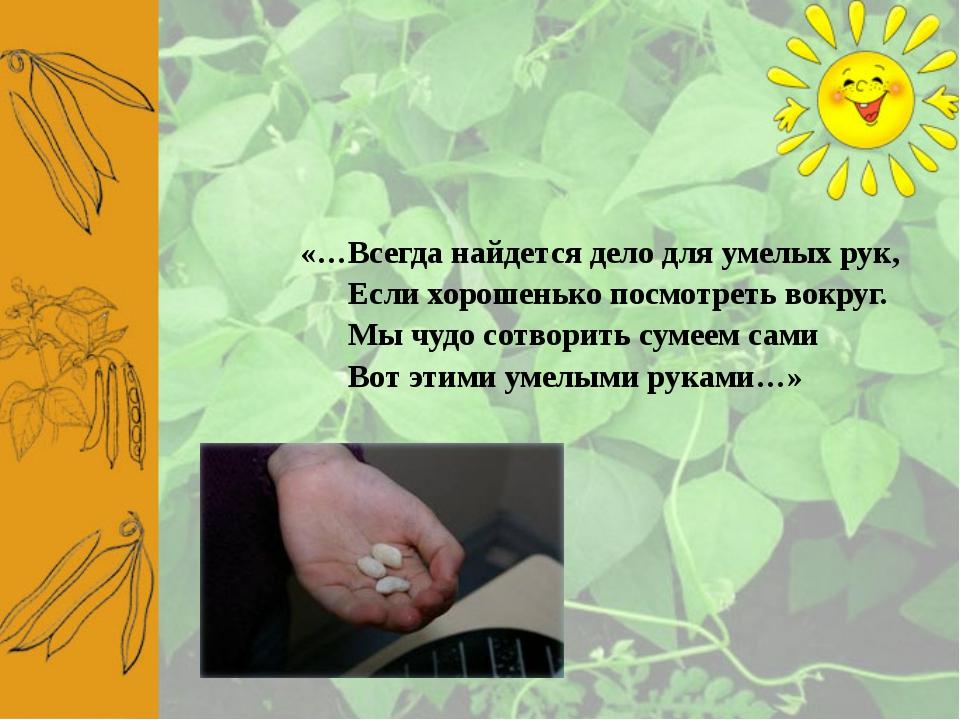 «…Всегда найдется дело для умелых рук, Если хорошенько посмотреть вокруг. Мы...
