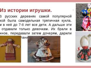 1. Из истории игрушки. В русских деревнях самой популярной игрушкой была само