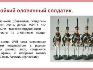 Стойкий оловянный солдатик. Маленькие оловянные солдатики появились очень дав