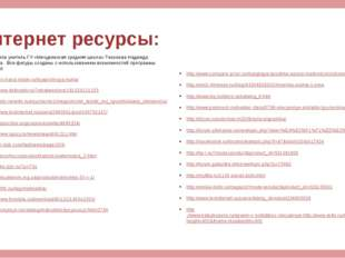 Интернет ресурсы: Подготовила учитель ГУ «Мичуринская средняя школа» Тихонова