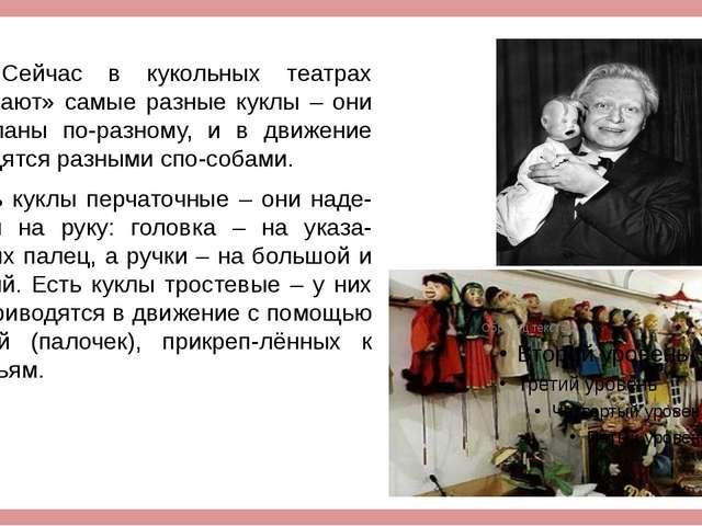 Сейчас в кукольных театрах «работают» самые разные куклы – они и сделаны по-...