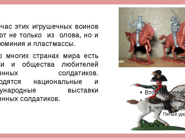 Сейчас этих игрушечных воинов делают не только из олова, но и из алюминия и...
