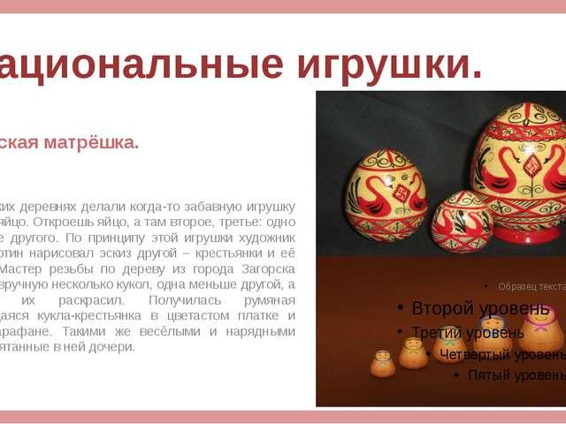 Национальные игрушки. Русская матрёшка. В русских деревнях делали когда-то за...