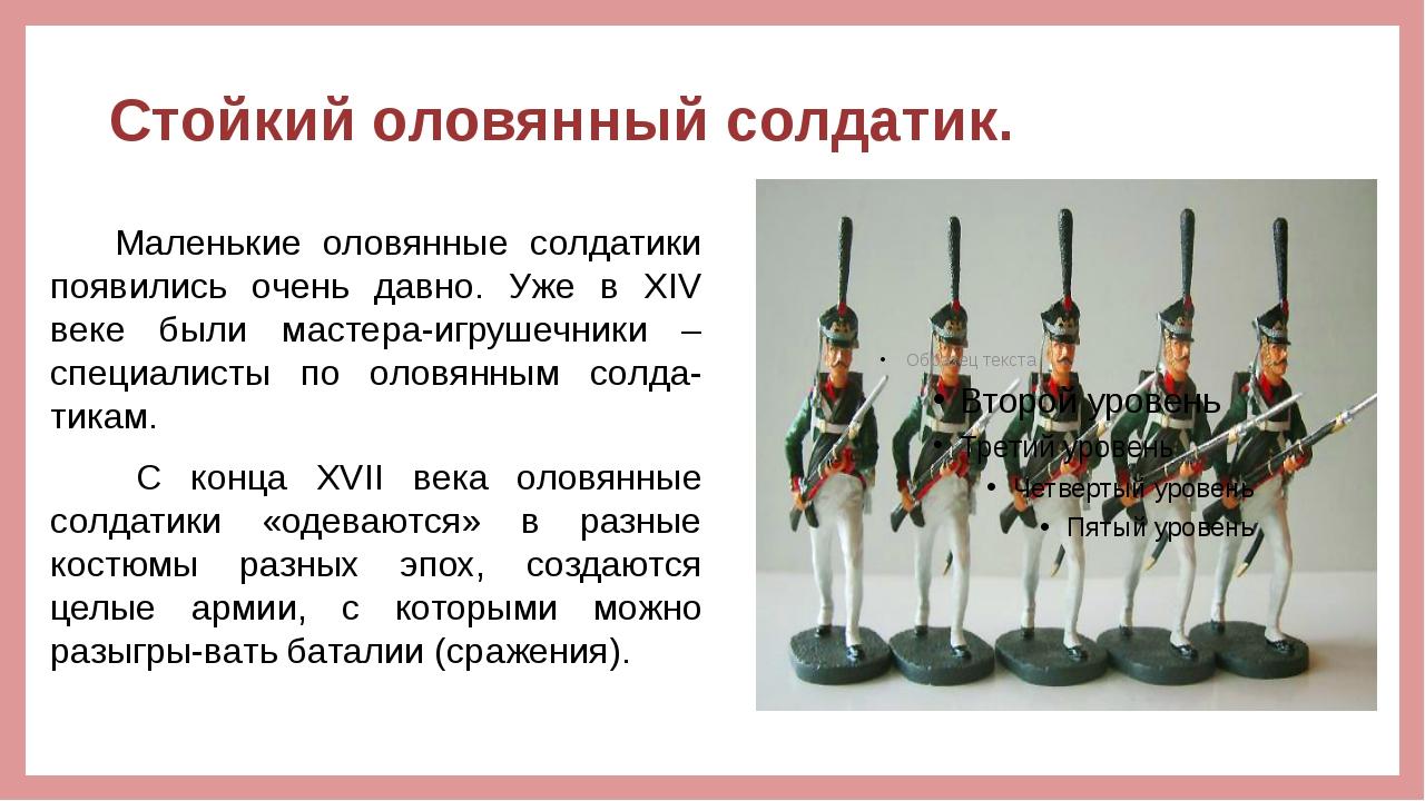 Стойкий оловянный солдатик. Маленькие оловянные солдатики появились очень дав...