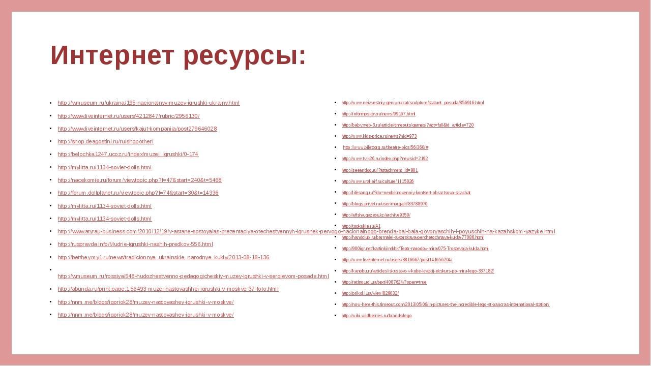 Интернет ресурсы: http://wmuseum.ru/ukraina/195-nacionalnyy-muzey-igrushki-uk...