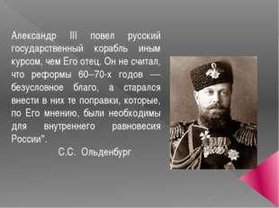 Александр III повел русский государственный корабль иным курсом, чем Его отец