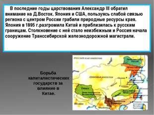 В последние годы царствования Александр III обратил внимание на Д.Восток. Яп