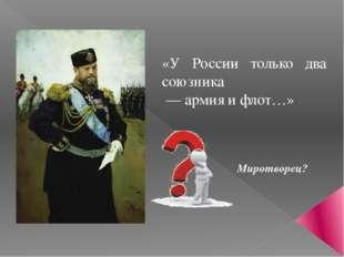 Миротворец? «У России только два союзника — армия и флот…»