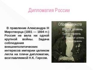 Дипломатия России В правлениеАлександра III Миротворца(1881 — 1894 гг.) Рос