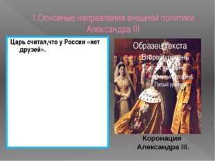 1.Основные направления внешней политики Александра III Царь считал,что у Росс