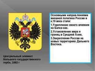 Основными направ-лениями внешней политики России в к.19 века стали: 1.Укрепле