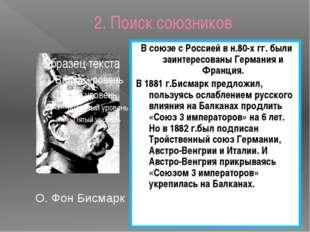 2. Поиск союзников О. Фон Бисмарк В союзе с Россией в н.80-х гг. были заинтер