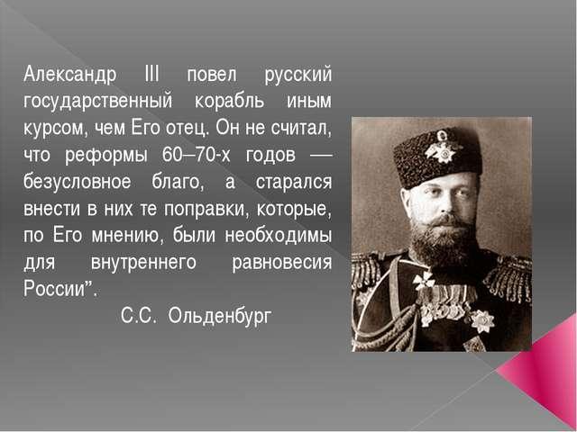 Александр III повел русский государственный корабль иным курсом, чем Его отец...