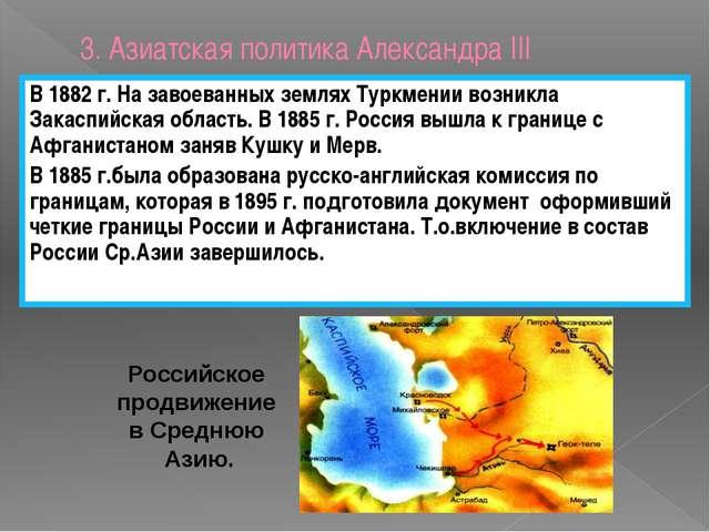 3. Азиатская политика Александра III В 1882 г. На завоеванных землях Туркмени...