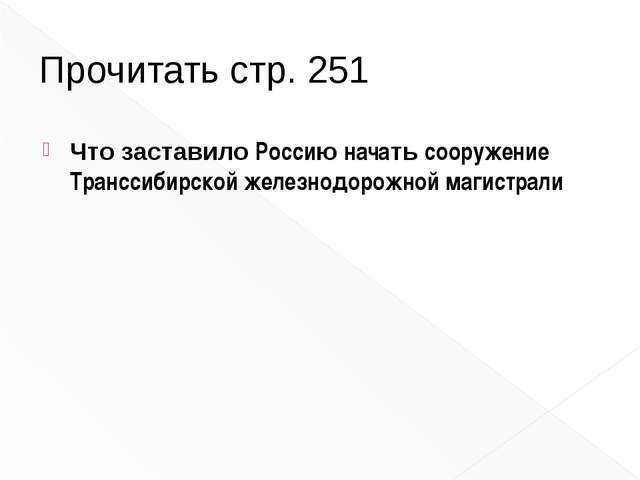 Прочитать стр. 251 Что заставило Россию начать сооружение Транссибирской желе...