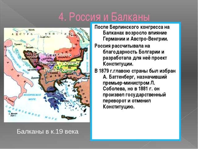 4. Россия и Балканы После Берлинского конгресса на Балканах возросло влияние...