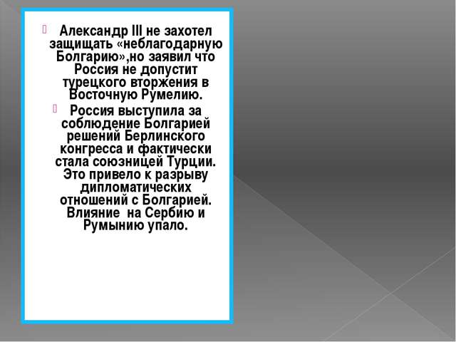 Александр III не захотел защищать «неблагодарную Болгарию»,но заявил что Рос...