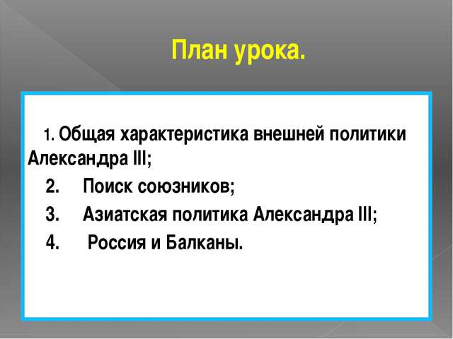 План урока. 1. Общая характеристика внешней политики Александра III; 2. Поиск...