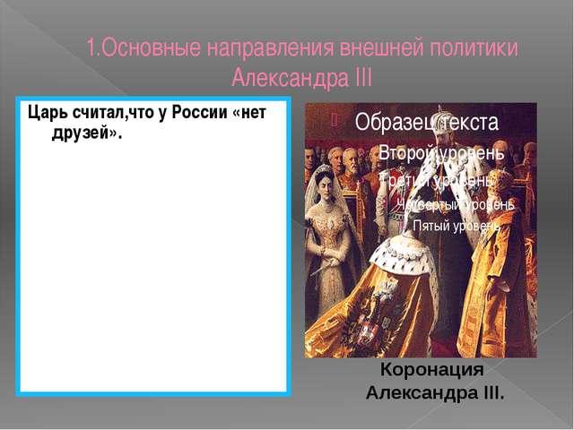 1.Основные направления внешней политики Александра III Царь считал,что у Росс...