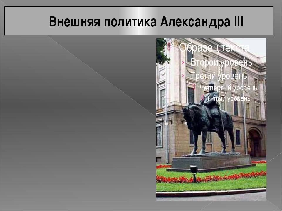 Внешняя политика Александра III