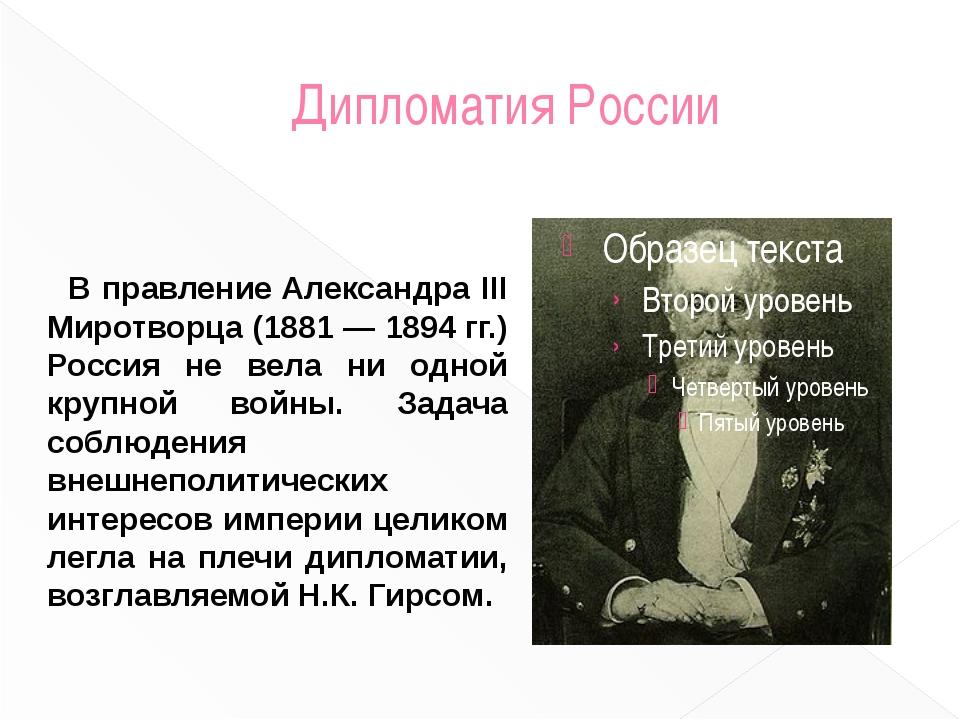 Дипломатия России В правлениеАлександра III Миротворца(1881 — 1894 гг.) Рос...