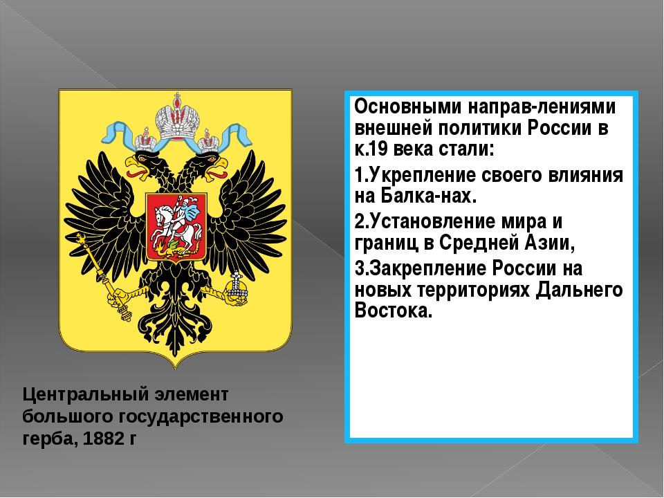 Основными направ-лениями внешней политики России в к.19 века стали: 1.Укрепле...