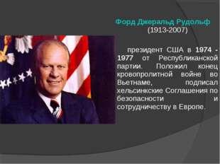 Форд Джеральд Рудольф (1913-2007) президент США в 1974 - 1977 от Республиканс